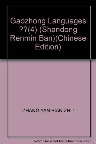 Gaozhong Languages ??(4) (Shandong Renmin Ban): ZHANG YAN BIAN ZHU