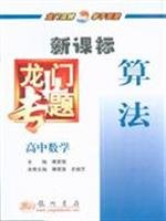 High School Math - Algorithms - (New Curriculum)(Chinese Edition): FU RONG QIANG SHI XIAN FANG