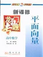 High School Math - Graphic vector - (New Curriculum)(Chinese Edition): ZHANG SHUO FU RONG QIANG