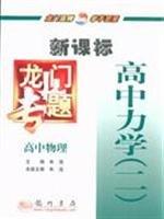 High school physics - high school mechanics - (b) (New Curriculum)(Chinese Edition): ZHU HAO