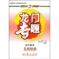 Geometry Mathematics Curriculum middle initial(Chinese Edition): AN ZHONG ZHU WANG CHENG HE WU XIU ...