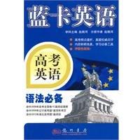 9787508825984: Blue Card in English: English grammar necessary entrance