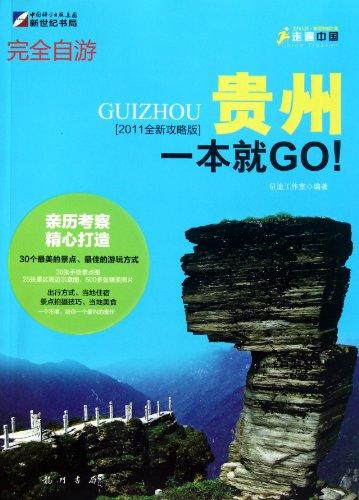 Guizhou. one on the GO!(Chinese Edition): BEN SHU BIAN