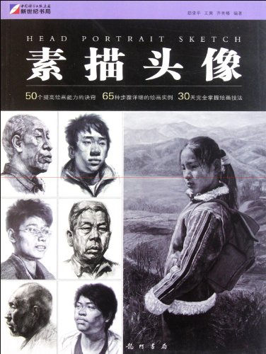 Genuine sketch picture books 9787508831015(Chinese Edition): WANG SHUANG