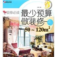 Decoration reading - at least the budget to do the decoration of 50 ~ 120m(Chinese Edition): WANG ...