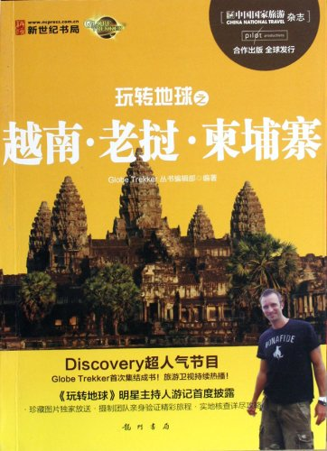 Fun Earth Vietnam. Laos and Cambodia(Chinese Edition): Globe Trekker CONG