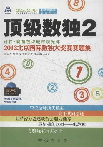 Top Sudoku 2: the city tours cup of good competition flute Patong poetry 2012 Beijing International the Sudoku Grand Prix race problem sets