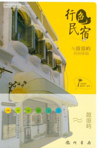 Seems in a B & B: first experience with Gulangyu (color)(Chinese Edition): ZONG LV SHU BIAN JI ...