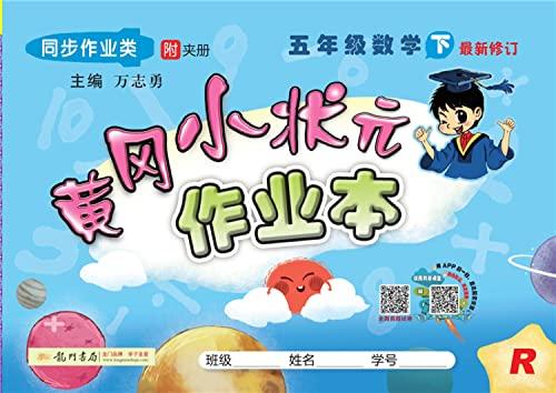 Fifth grade math (Vol.2)-R-Huanggang small champion job of this - Beijing dedicated(Chinese Edition...
