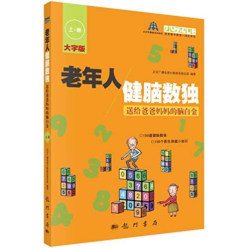 9787508841748: Elderly brain Sudoku: Mom and Dad gave melatonin (Vol.1) (Large Print Edition)(Chinese Edition)