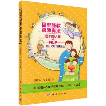 9787508844183: Journey of Enneagram type teaching discipline because the law: utilize Enneagram and NLP techniques to enhance parenting(Chinese Edition)