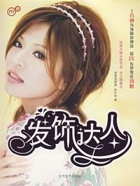 9787509002230: hair accessories of people (with CD-ROM)(Chinese Edition)