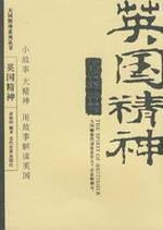 Special A4 British spirit yellow phase Wye 9787509003169 Contemporary World Press(Chinese Edition):...
