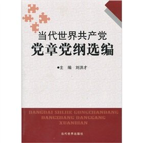 Contemporary World Communist manifesto Constitution(Chinese Edition): LIU HONG CAI