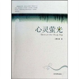 Mind fluorescent(Chinese Edition): HUANG XIAO JING