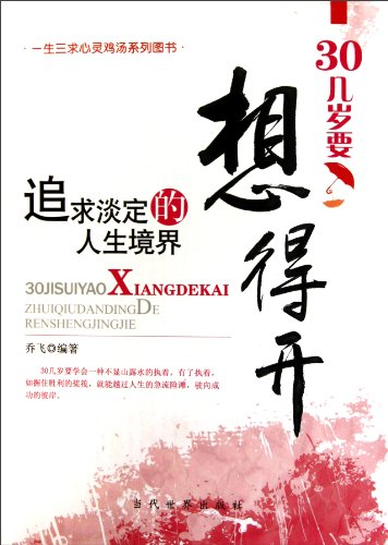 9787509006689: Pursuit of the Equanimity of Life (Chinese Edition)