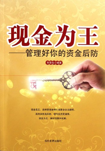 9787509007556: Cash is King - Manage Your Capital Defence (Chinese Edition)