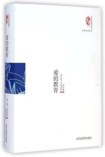 9787509010068: Education of Love (Hardcover) (Chinese Edition)