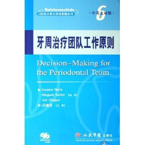 Genuine] periodontal treatment team work principles (bilingual) (fine) oral clinical points quickly...
