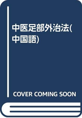 9787509100448: Chinese foot External: foot massage, foot reflexology, acupuncture, massage, moxibustion, cupping, patching (paperback)