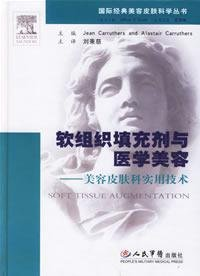 9787509105986: soft tissue fillers and medical Beauty (International Scientific Series classic beauty skin)