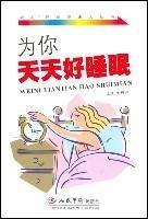 better sleep for you every day: HUANG MEI CHU