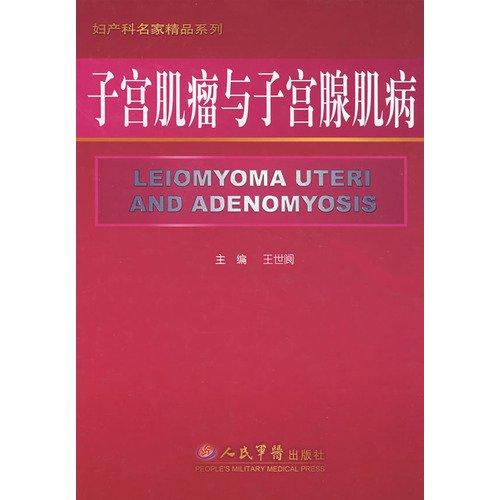 9787509114278: uterine fibroids and adenomyosis