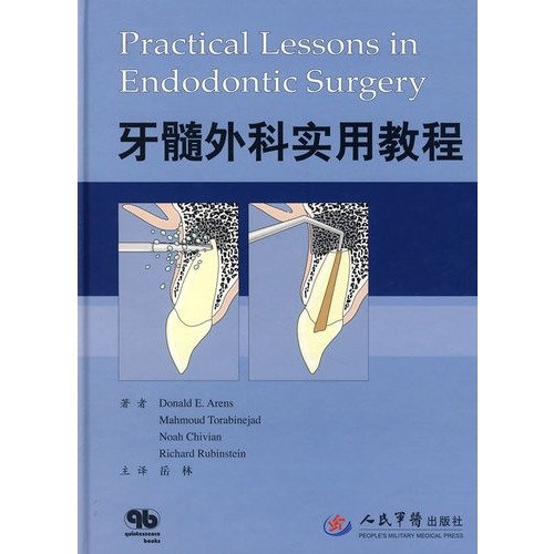 endodontic surgery practical course(Chinese Edition): MEI)A LUN CI DENG YUE LIN YI