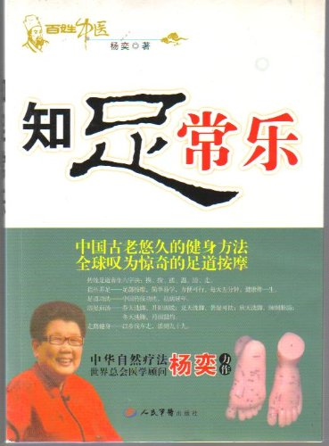 Foot health RYX(Chinese Edition): ZHANG HU DE