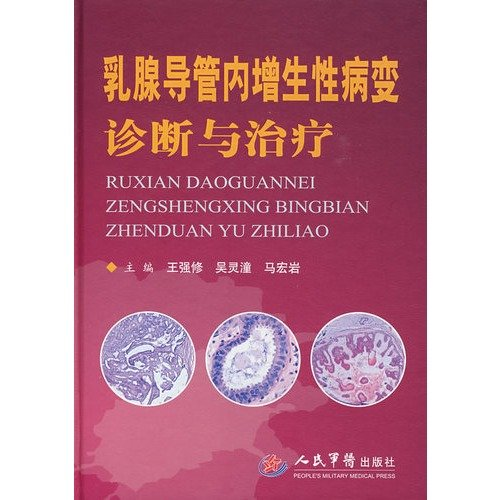 The genuine book ductal proliferative lesions diagnosis and treatment of Wang Qiang repair People&#...
