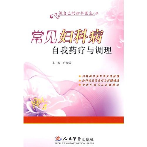 9787509128763: common gynecological disease self-medication and conditioning (paperback)(Chinese Edition)