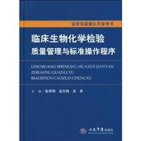 9787509132616: clinical biochemistry tests with standard operating procedures for quality management