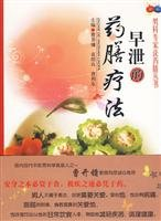 Diet therapy of premature ejaculation . Andrology expert talks Diet Books(Chinese Edition): CAO KAI...