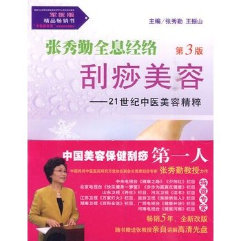 9787509137758: Zhang Xiuqin Holographic Meridian Scraping Beauty: Beauty essence of traditional Chinese medicine in the 21st Century ( 3rd Edition) (Medical Edition) (CD-ROM comes with a DVD-ROM)(Chinese Edition)