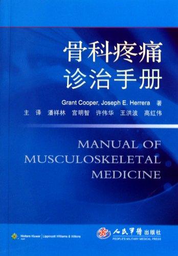 pain diagnosis and treatment of orthopedic manual(Chinese: MEI)KU PO (MEI)HE