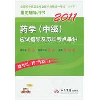 2011 Pharmacy (Intermediate) examination-oriented guidance and previous test sites Chuanjiang(...