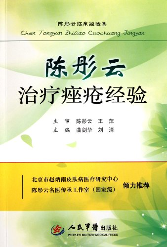 9787509143636: Chen Tongyun experience in the treatment of acne [paperback](Chinese Edition)