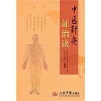 9787509144220: Acupuncture Treatment of tactics