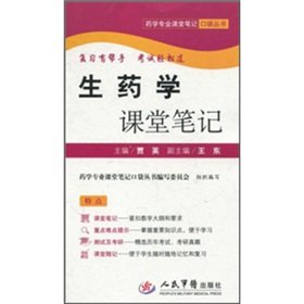 Lecture notes of pharmacognosy brand new. genuine People's Medical Publishing(Chinese Edition)...
