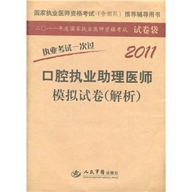 Oral practicing physician assistant simulation papers (resolution)(Chinese Edition): BU XIANG