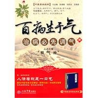 9787509147443: Air born diseases - treatment must first transfer the gas - One(Chinese Edition)