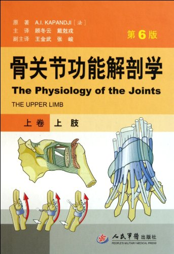 Functional anatomy of the bones and joints: FA GUO KA