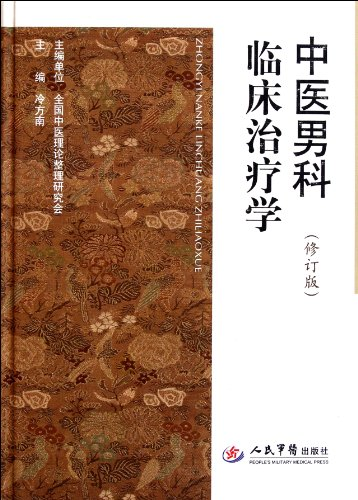 9787509150009: Clinical Therapeutics of TCM Andrology - Revised Edition (Chinese Edition)