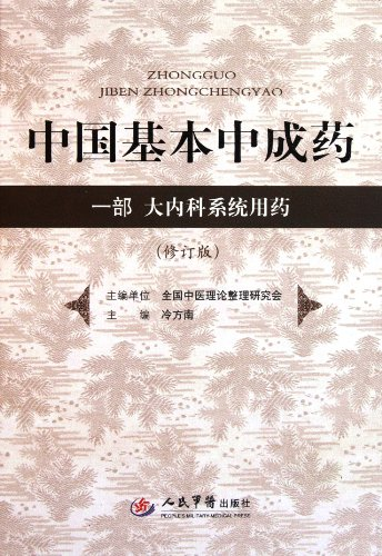 Chinese medicines: a large internal medicine system drugs (Revised Edition)(Chinese Edition): QUAN ...