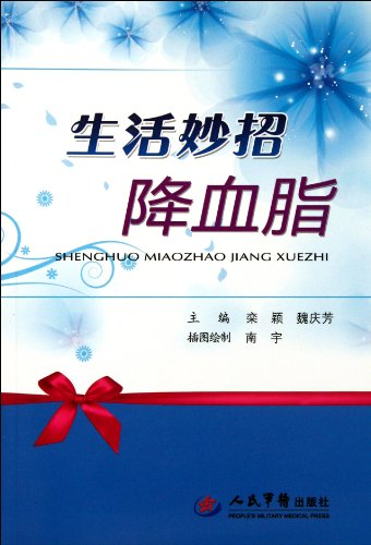 9787509150702: Life Tips to Lower Blood Lipids (Chinese Edition)