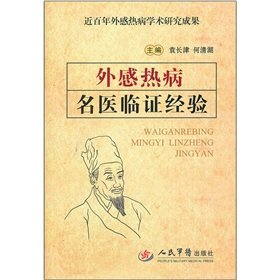 Genuine] Exogenous fever doctors clinical experience Yuan Chosin(Chinese Edition): YUAN CHANG JIN