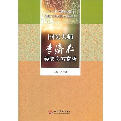 State Medical Master Li Jiren experience recipe Appreciation(Chinese Edition): LU XIANG ZHI