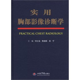 9787509156766: Practical chest Diagnostic Imaging(Chinese Edition)