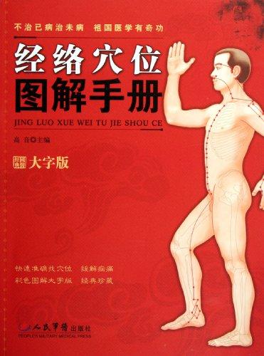 Genuine new book meridian points Illustrated Handbook (Large Print) People's Medical ...