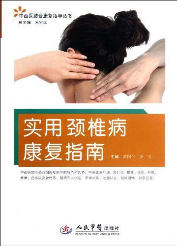 Practical rehabilitation of cervical spondylosis Guide(Chinese Edition): BEN SHE.YI MING